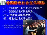 中国特色社会主义政治