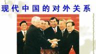現代中國的對外關系